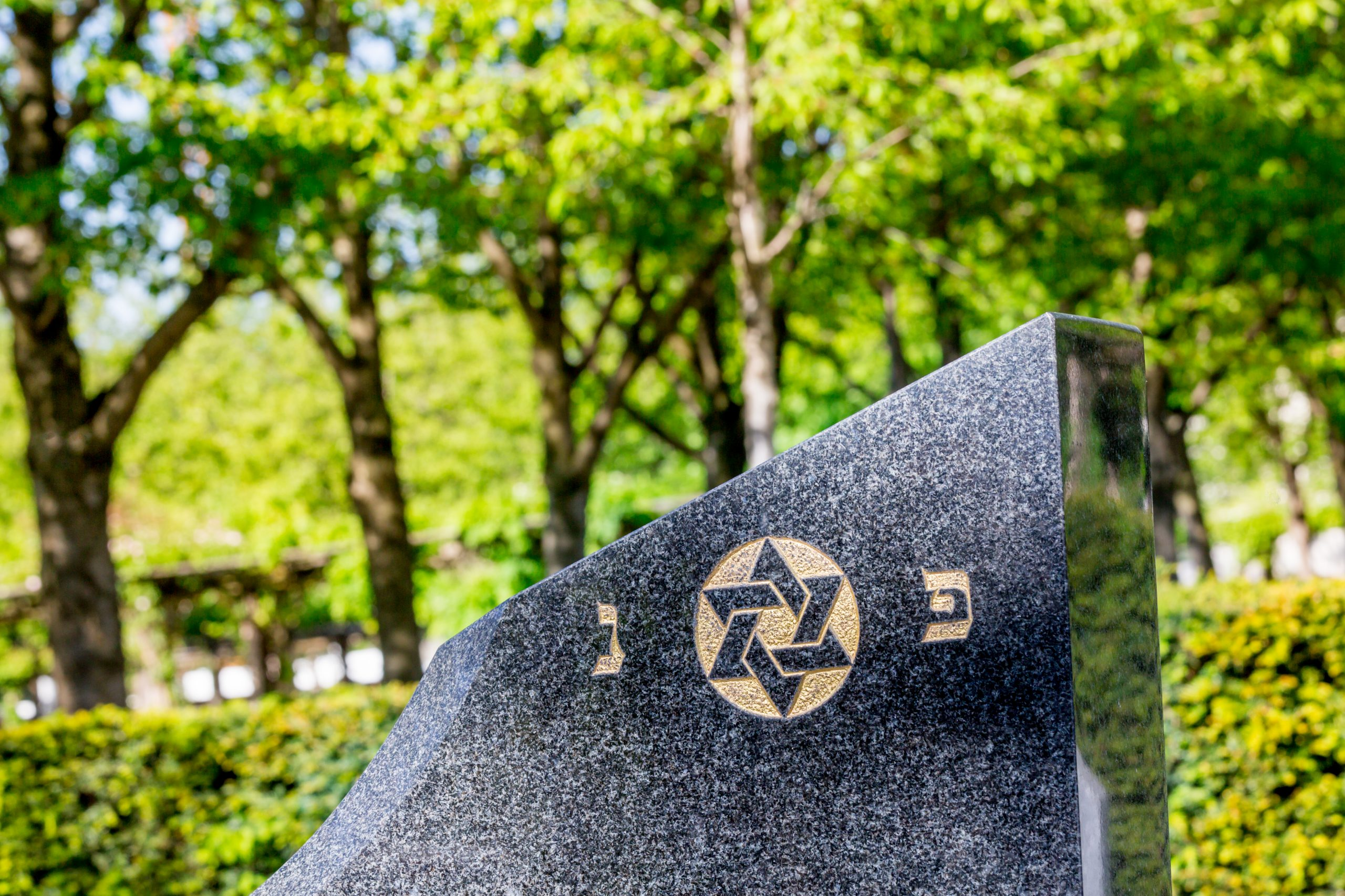 """Blog post image graphic for the Beth El Mausoleum, """"High Holy Day Jewish Traditions: In Memory of Our Loved Ones"""""""